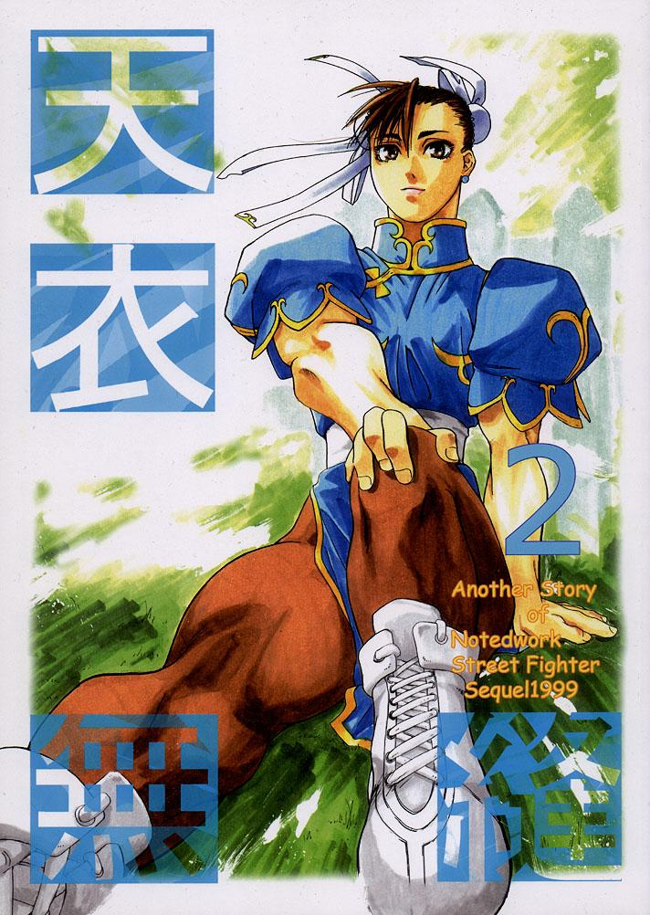 Tenimuhou 2 - Another Story of Notedwork Street Fighter Sequel 1999 0