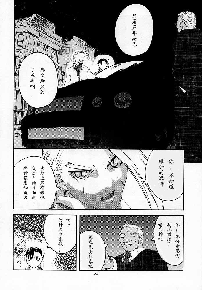 Tenimuhou 2 - Another Story of Notedwork Street Fighter Sequel 1999 41