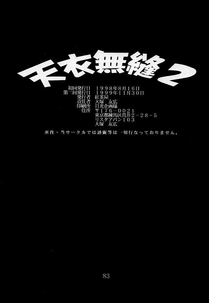 Tenimuhou 2 - Another Story of Notedwork Street Fighter Sequel 1999 66
