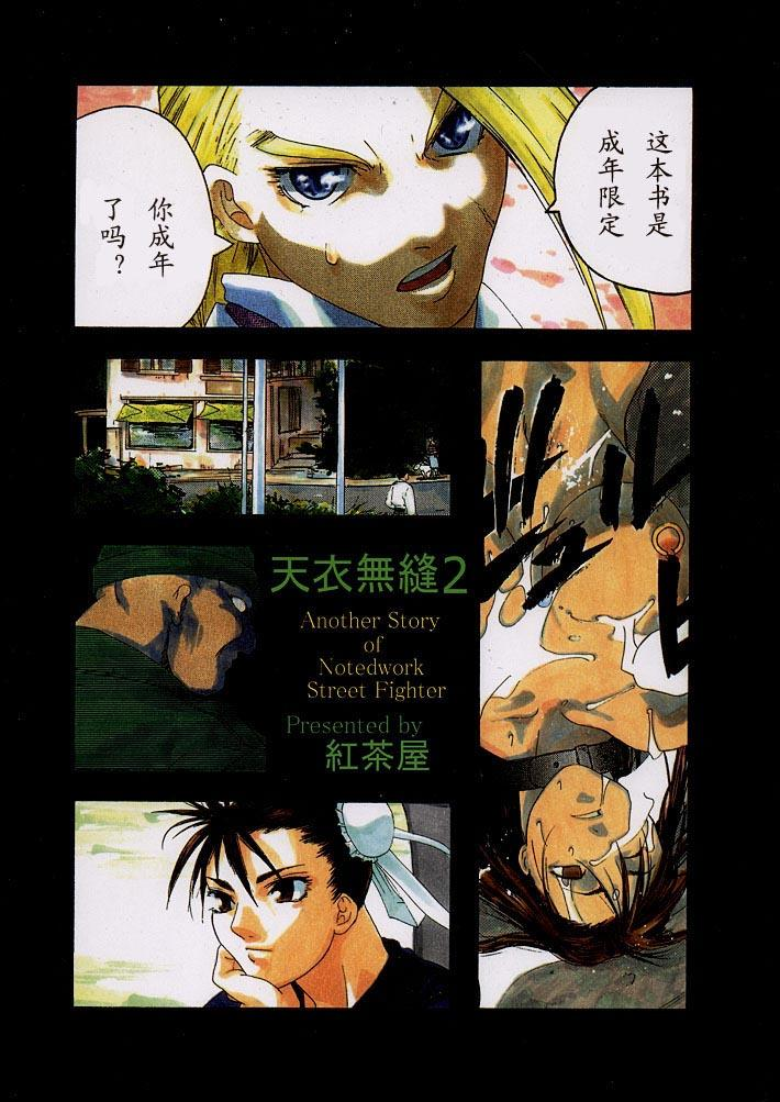 Tenimuhou 2 - Another Story of Notedwork Street Fighter Sequel 1999 68