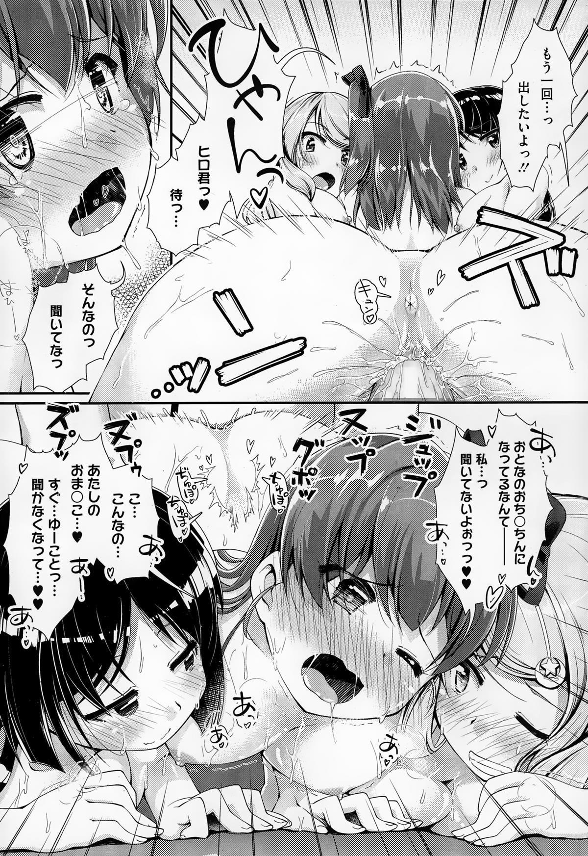 nariyukimakase no obbligato 17