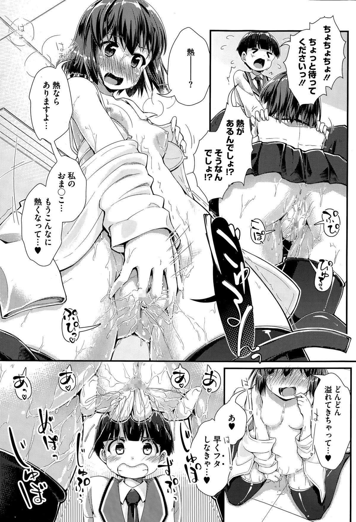 nariyukimakase no obbligato 29
