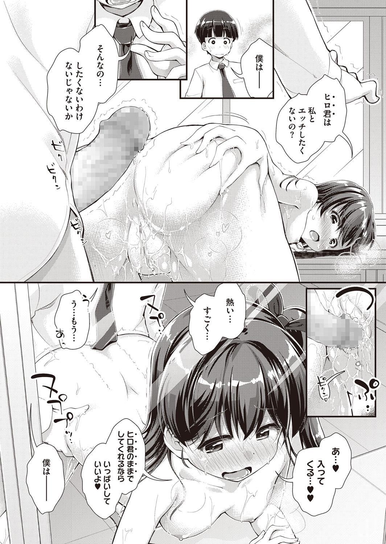 nariyukimakase no obbligato 53