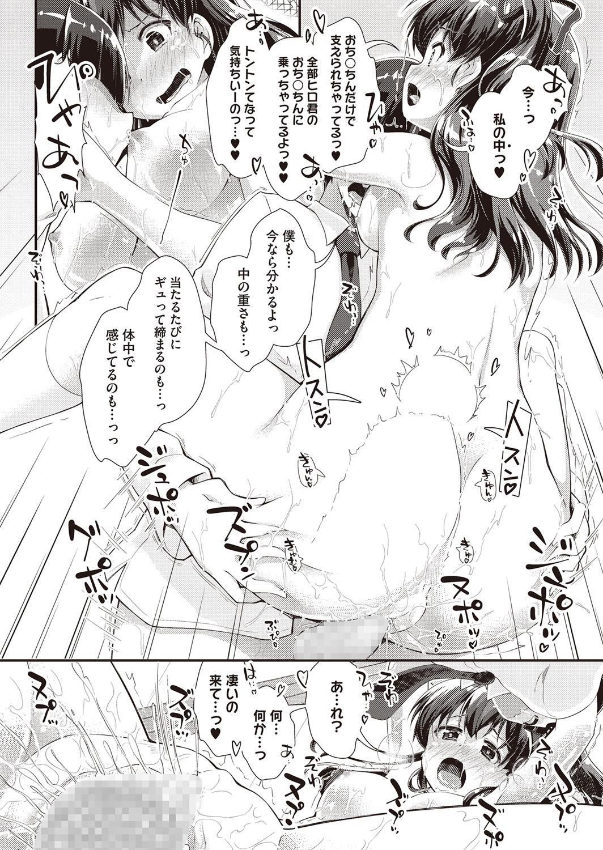 nariyukimakase no obbligato 62
