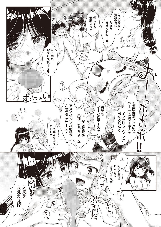 nariyukimakase no obbligato 69