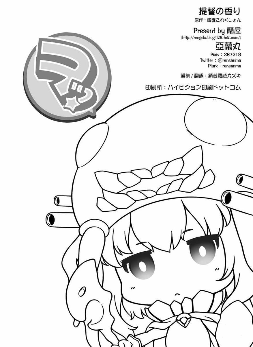 Teitoku no Kaori 26