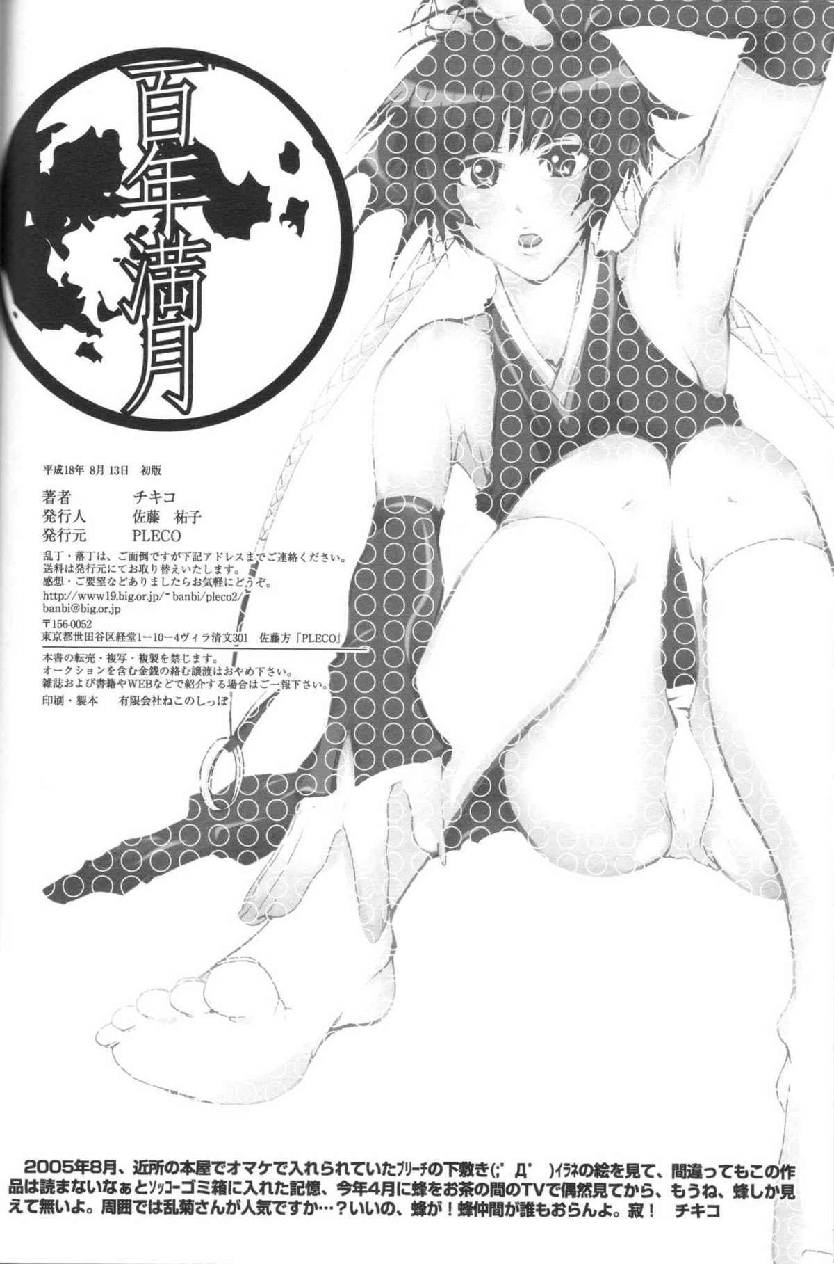 (C70) [Pleco (Chikiko) Full Moon of 100 Years (BLEACH) 24