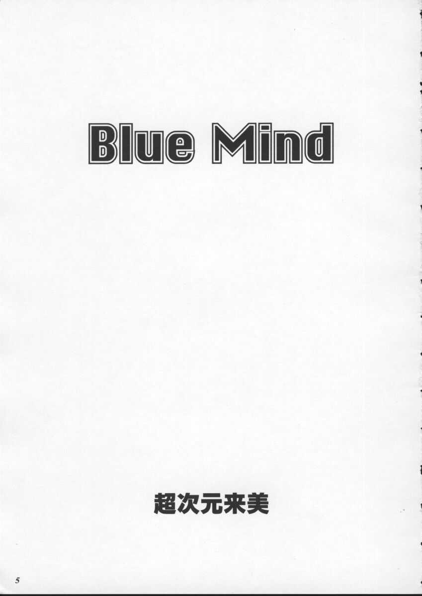 Blue Mind 2