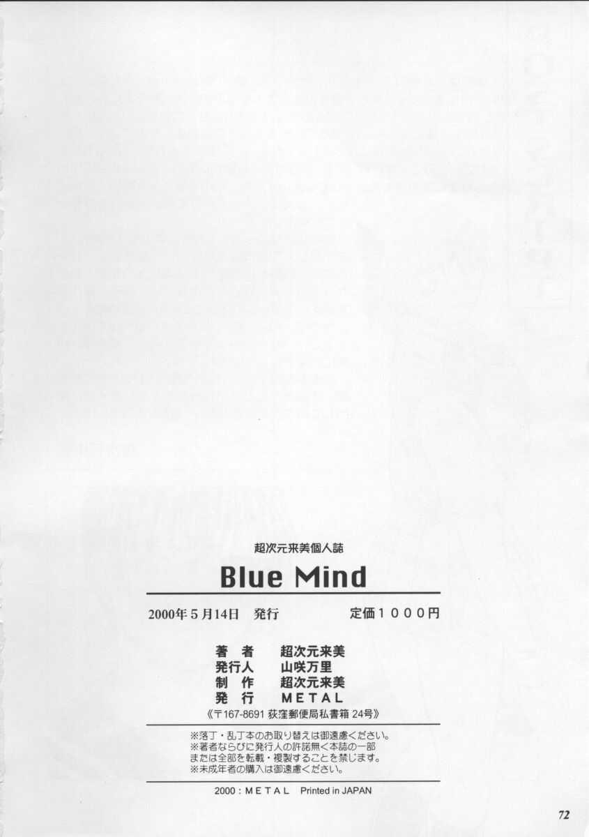 Blue Mind 68