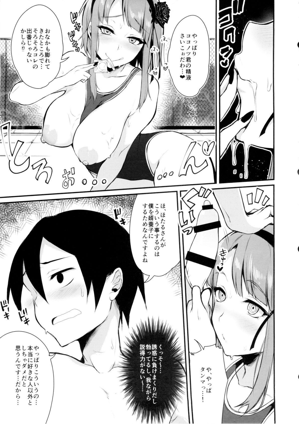 Otona no dagashi 2 14