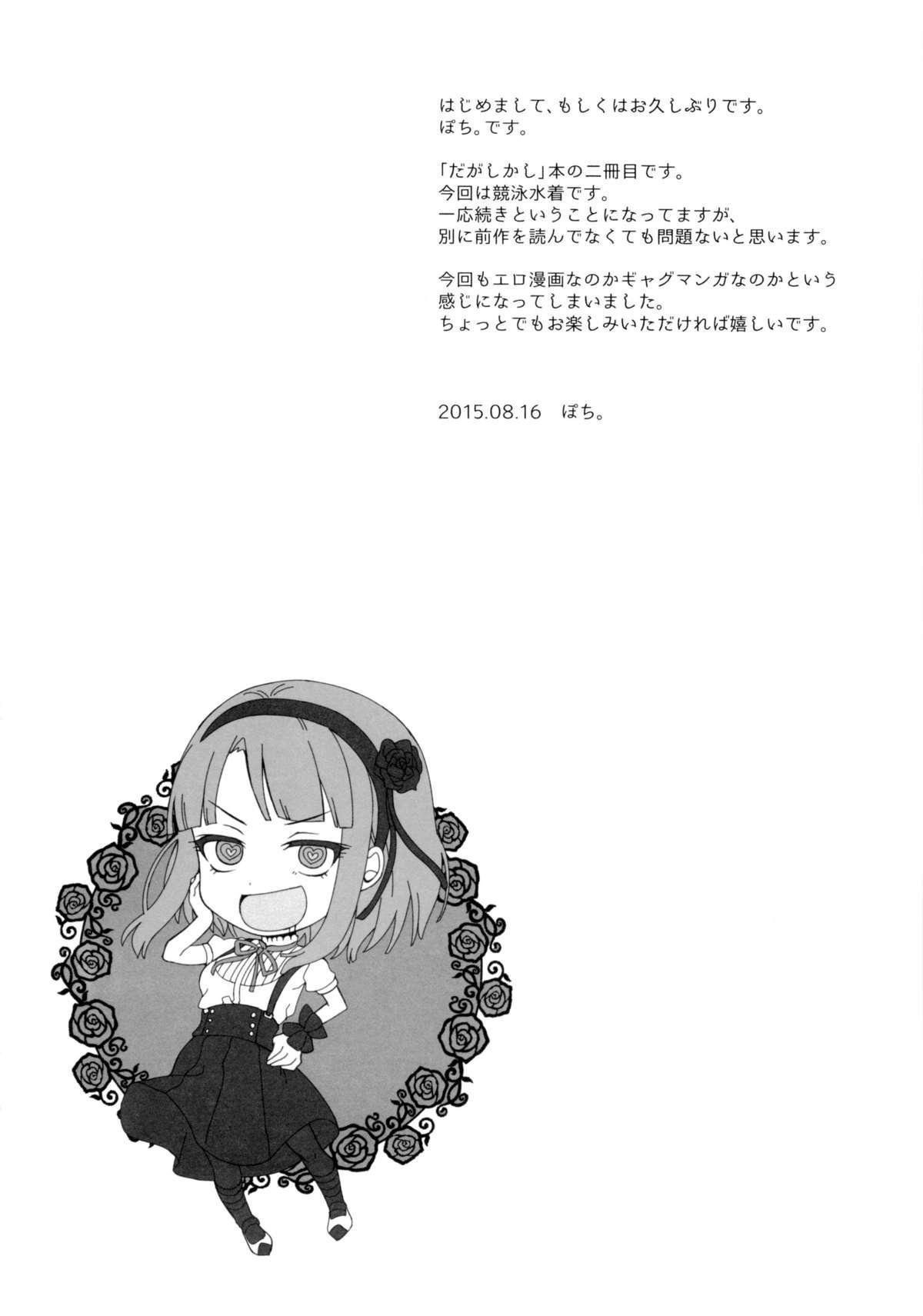 Otona no dagashi 2 3