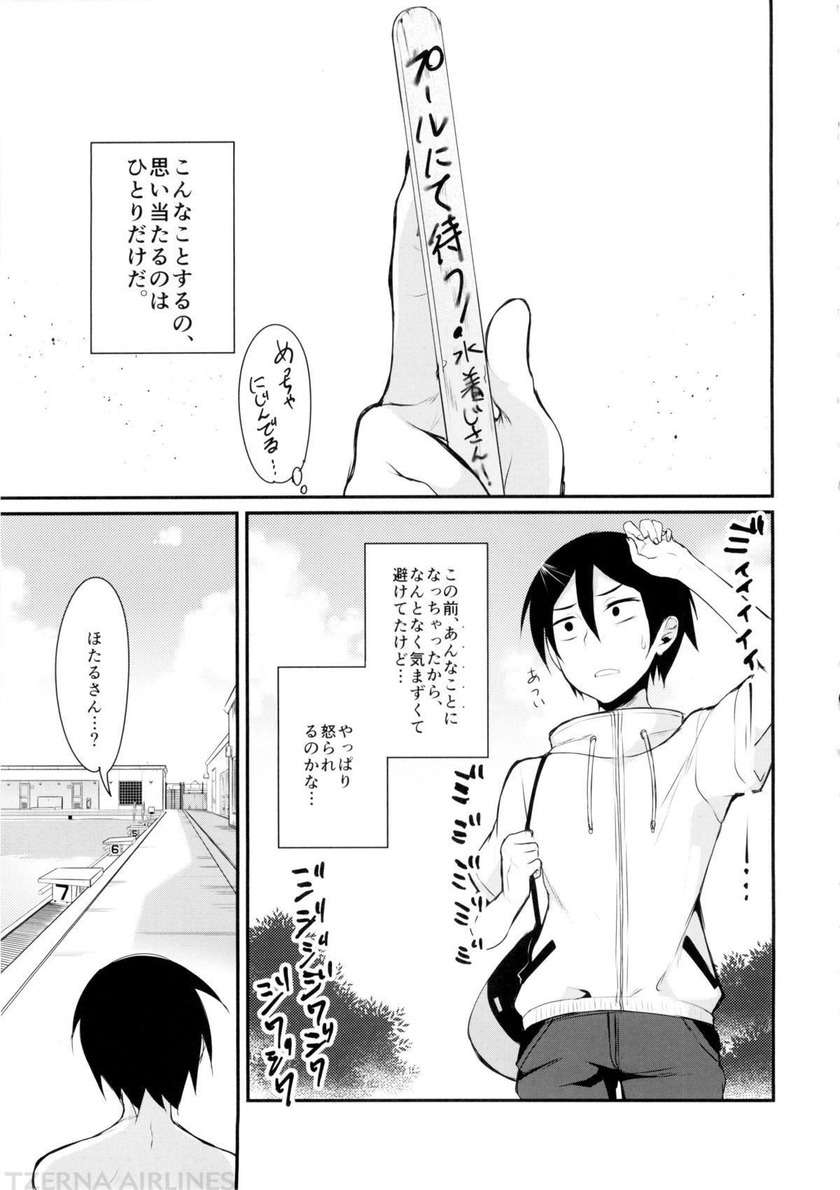 Otona no dagashi 2 4