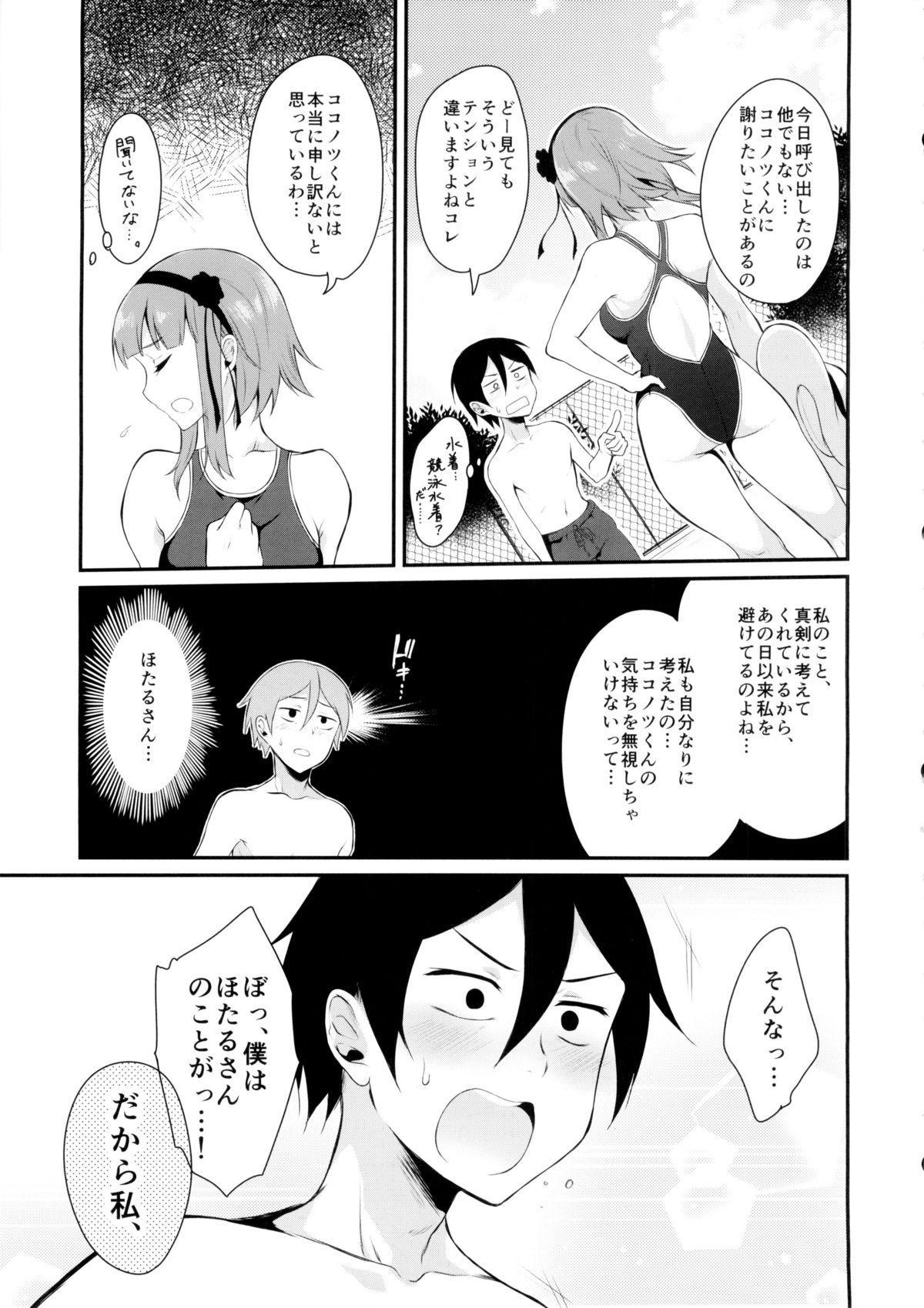 Otona no dagashi 2 6