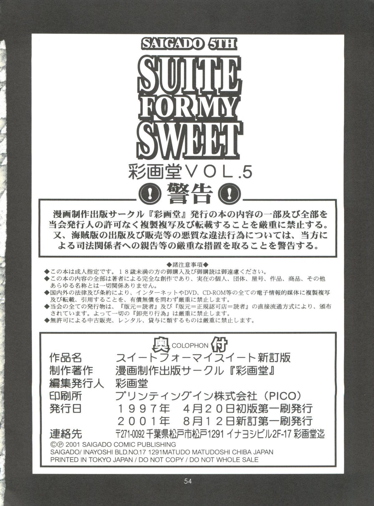 Suite For My Sweet Shinteiban 53