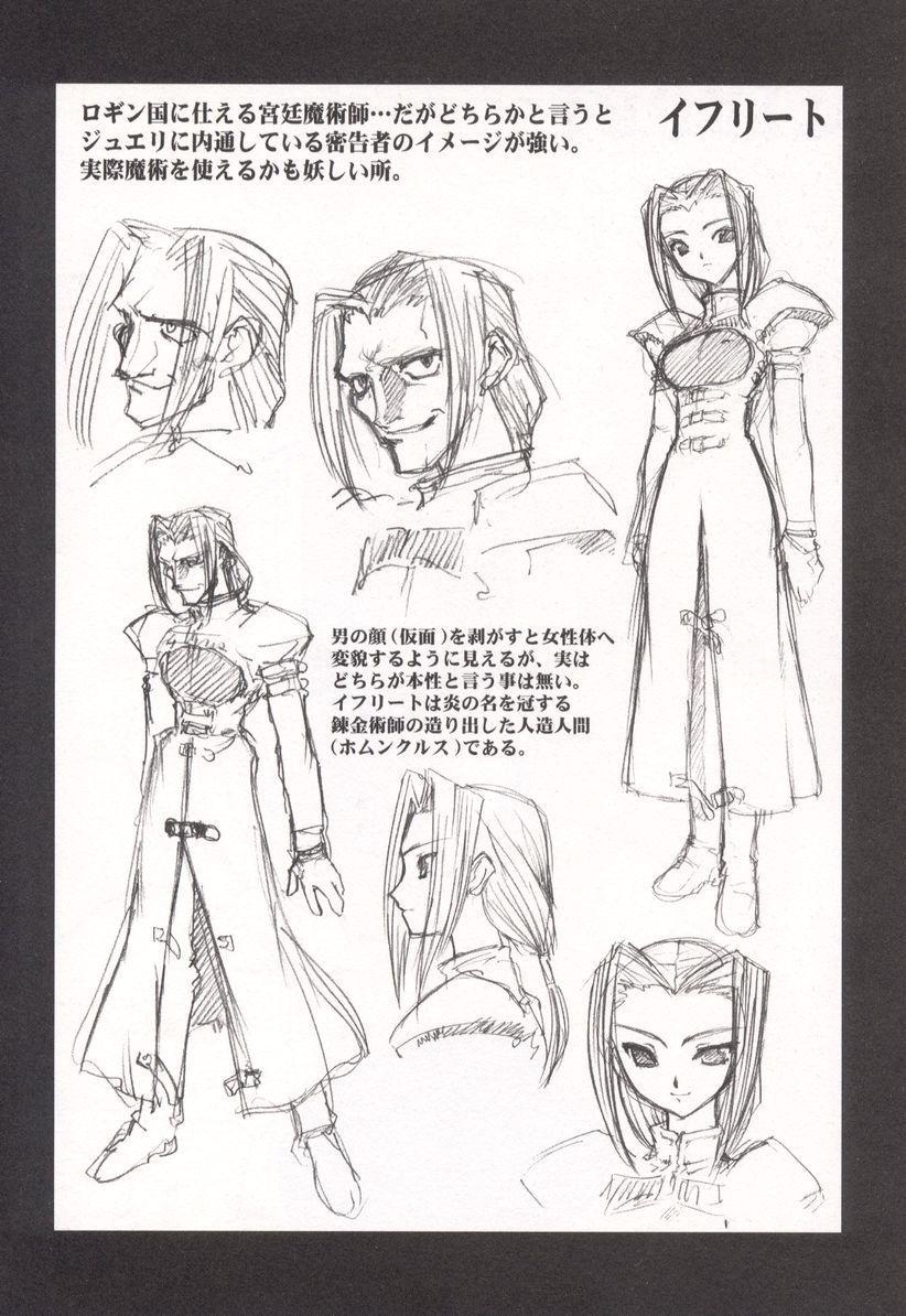Tamashii no Kusari 103