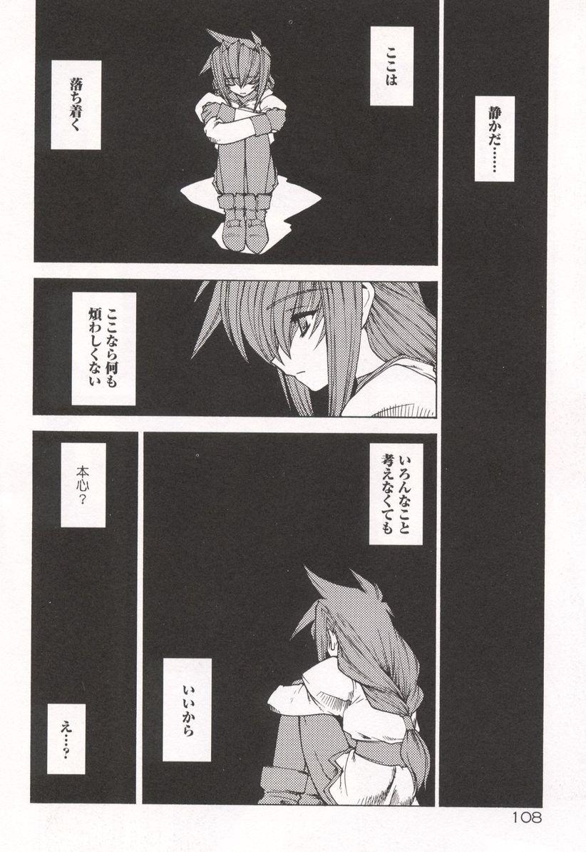 Tamashii no Kusari 111