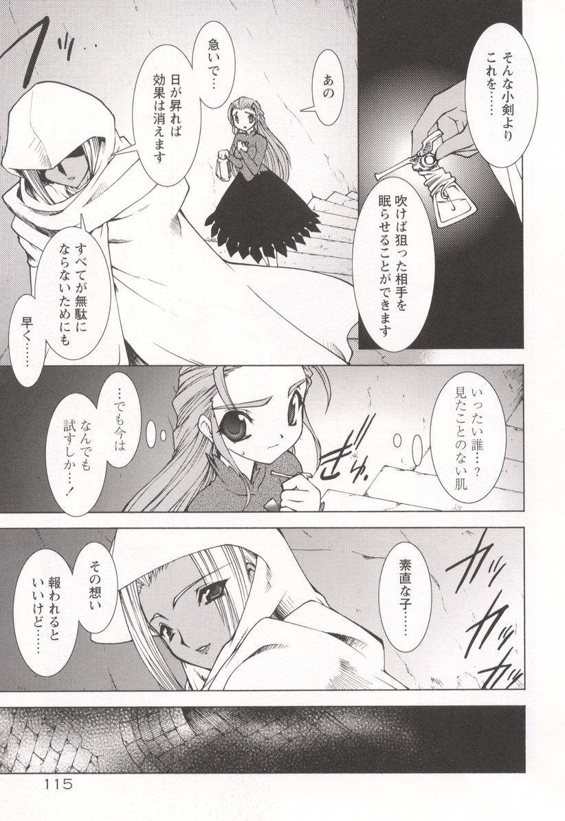 Tamashii no Kusari 118