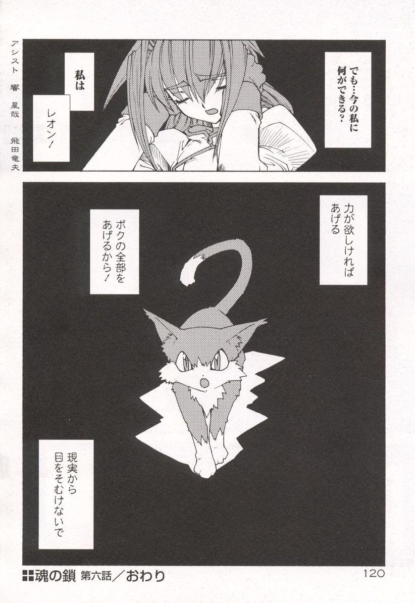 Tamashii no Kusari 123