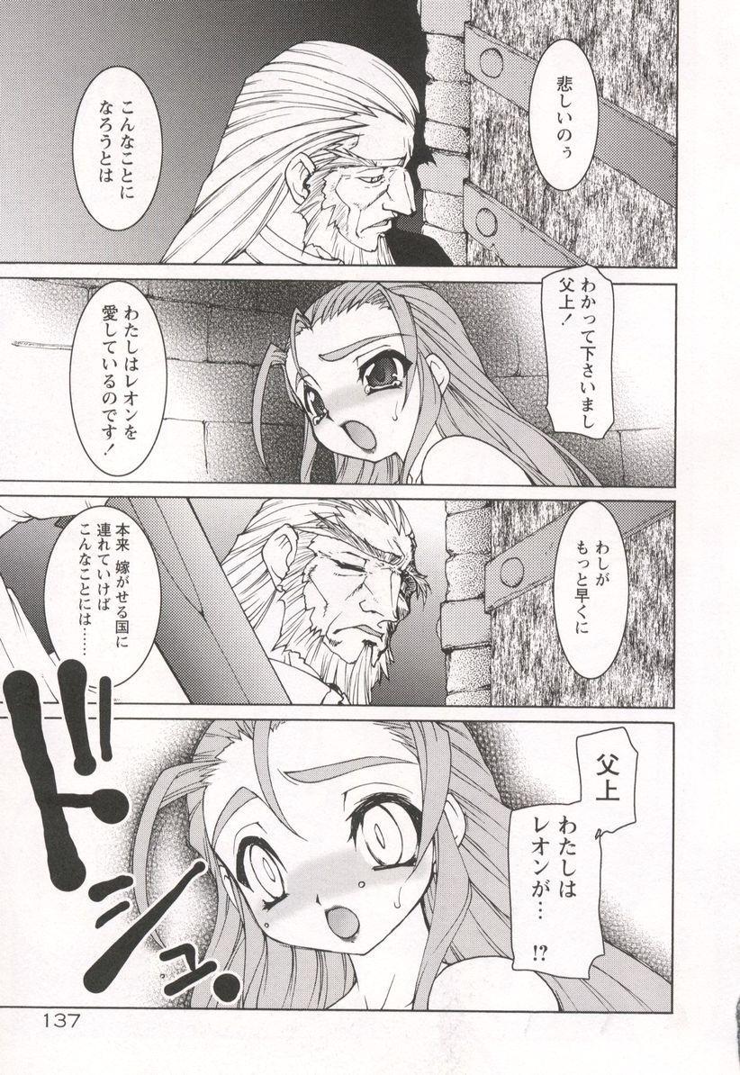 Tamashii no Kusari 140