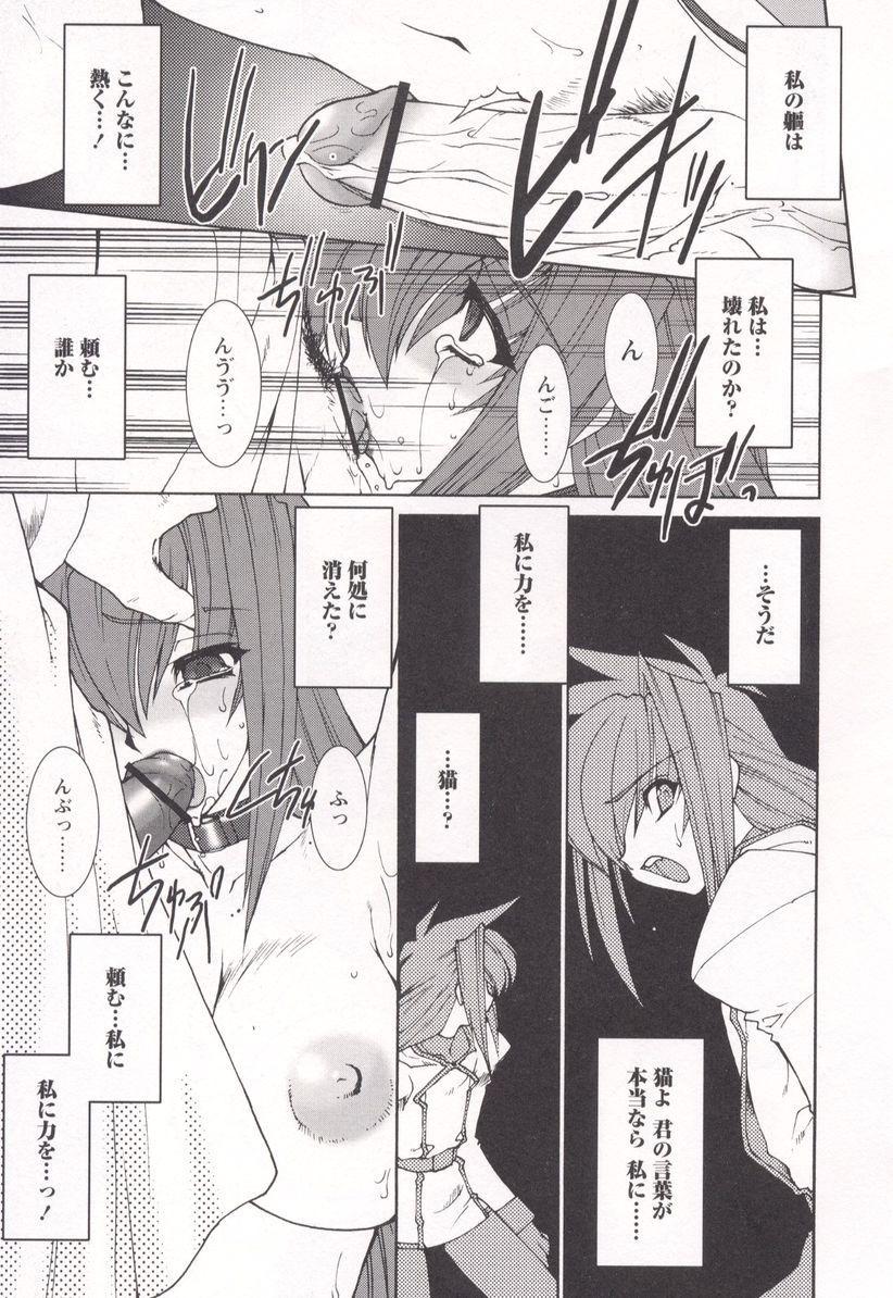 Tamashii no Kusari 148