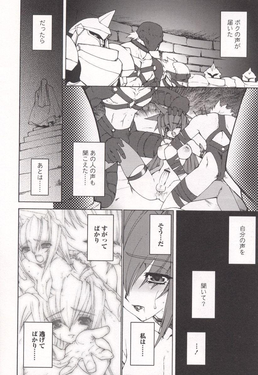 Tamashii no Kusari 151