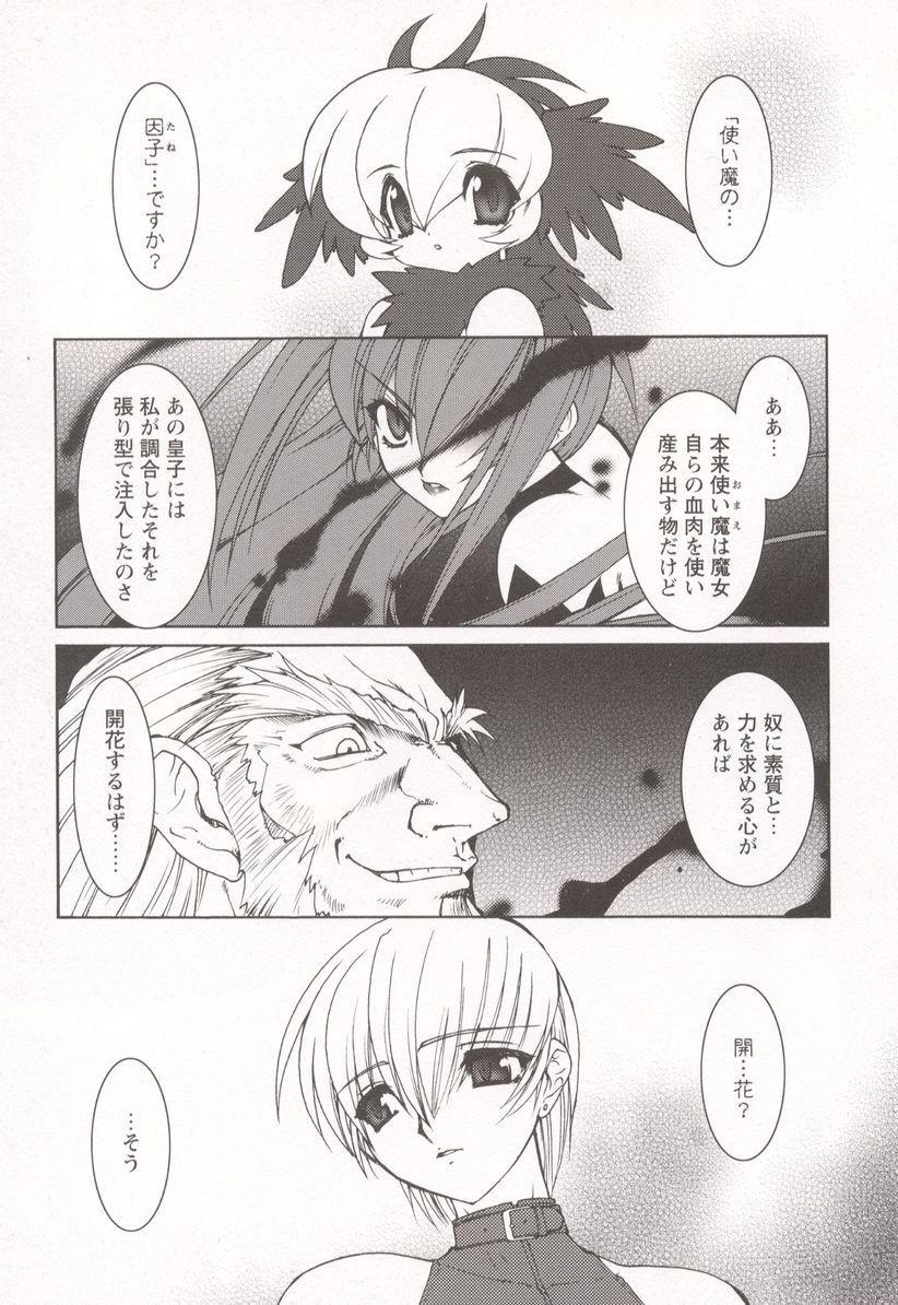 Tamashii no Kusari 162