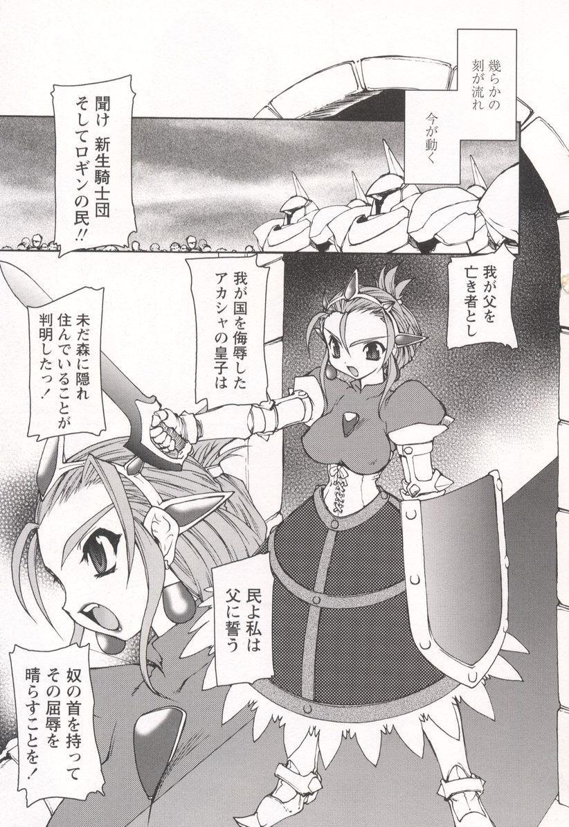 Tamashii no Kusari 164