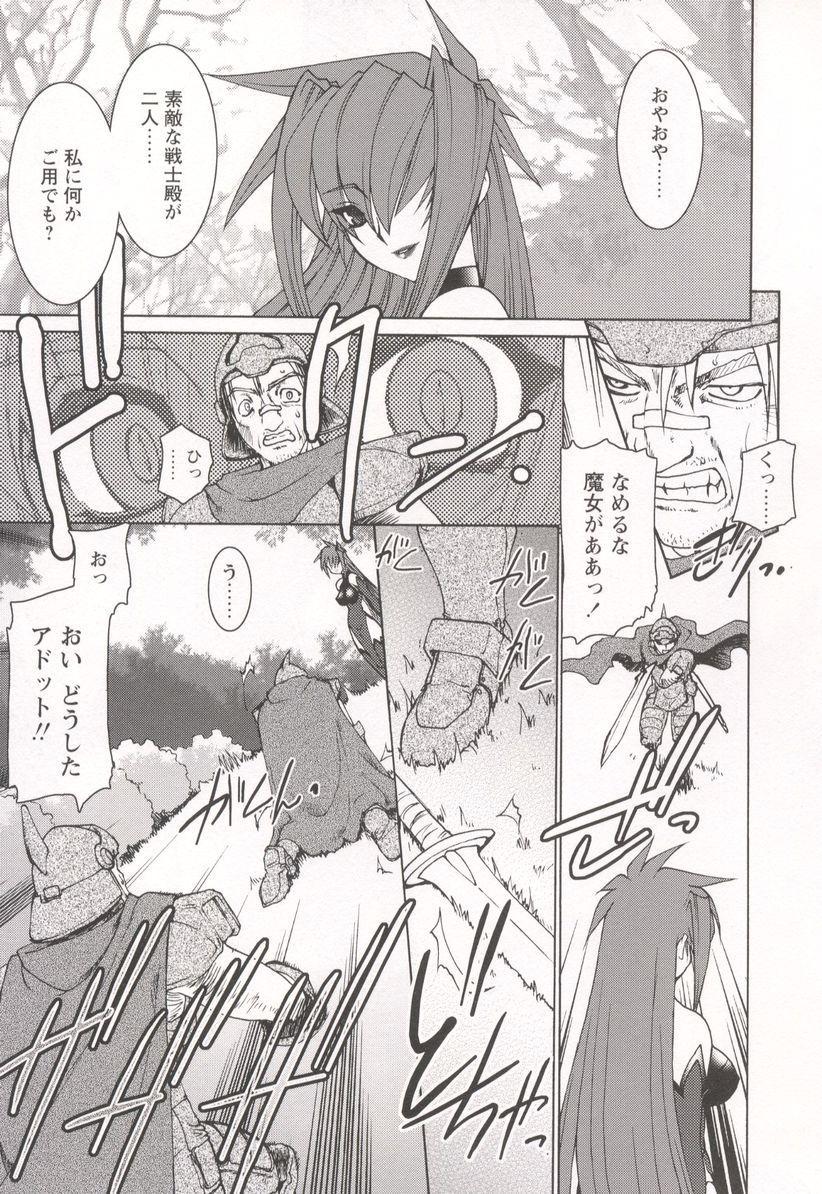 Tamashii no Kusari 170
