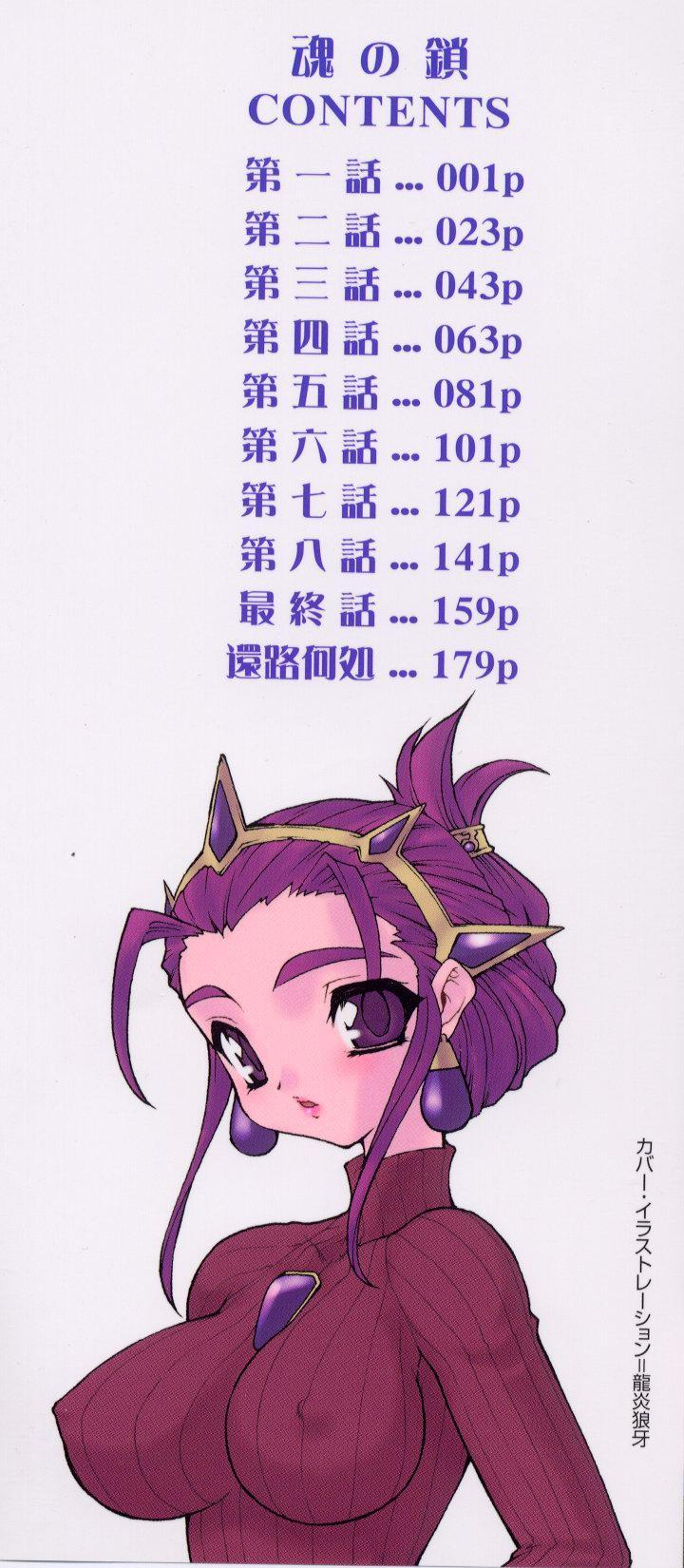 Tamashii no Kusari 2