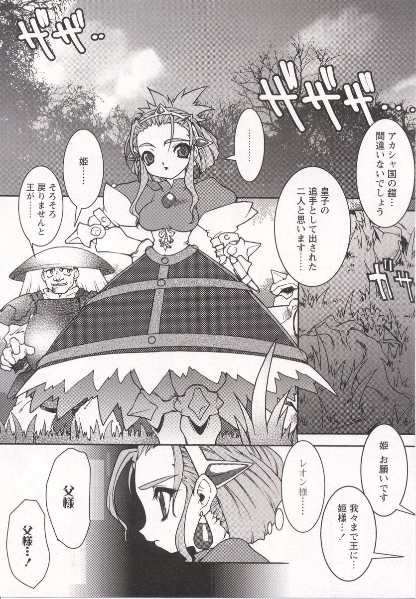 Tamashii no Kusari 31