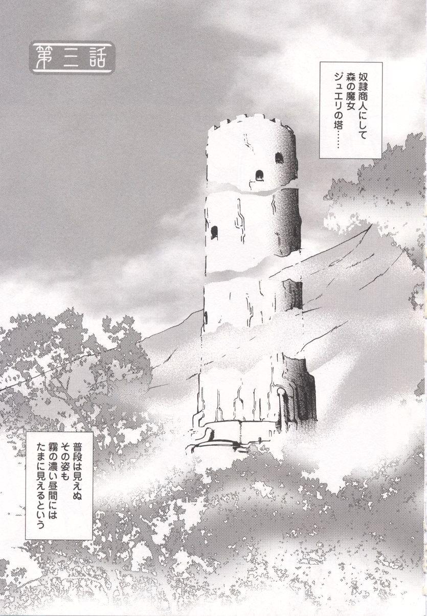 Tamashii no Kusari 48