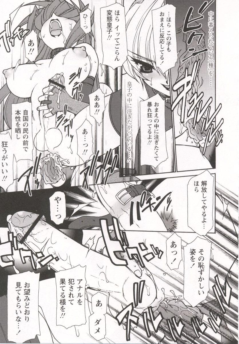 Tamashii no Kusari 58