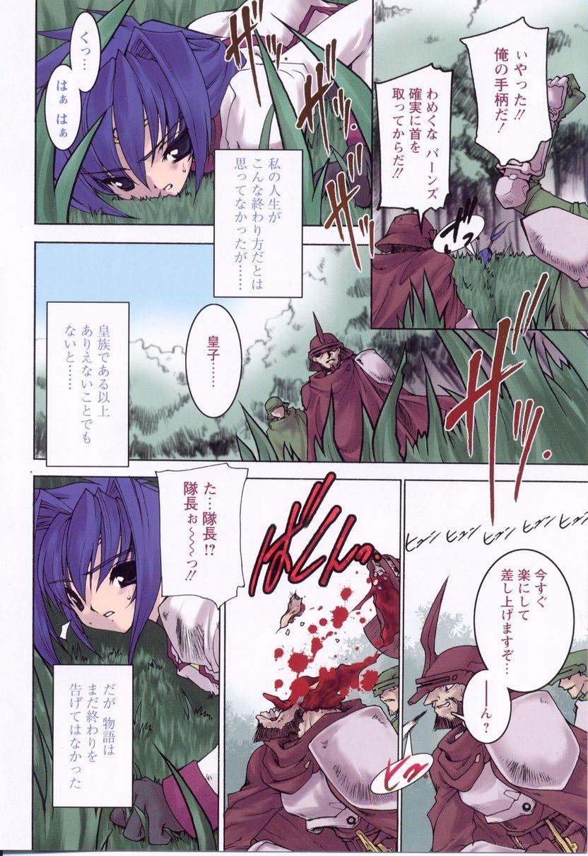 Tamashii no Kusari 5