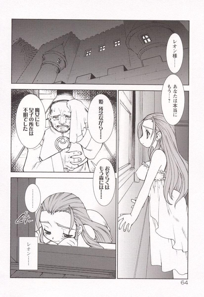 Tamashii no Kusari 67