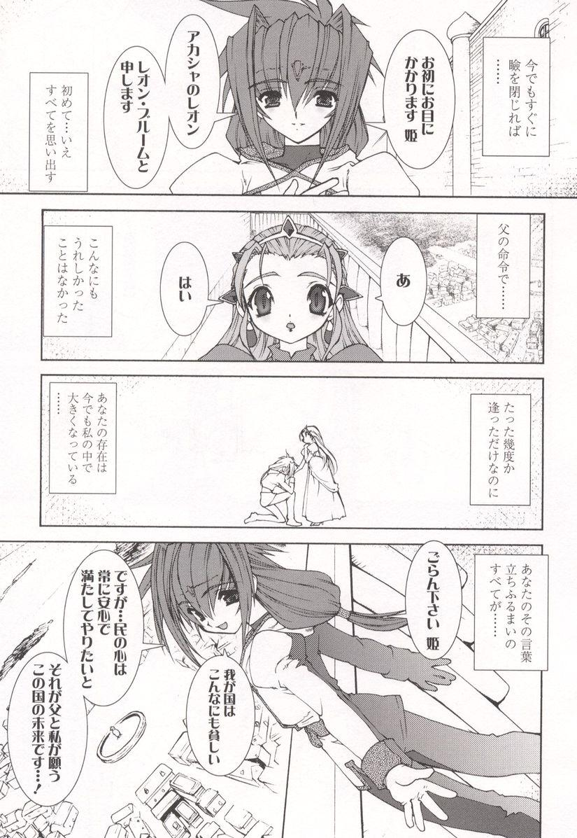 Tamashii no Kusari 68