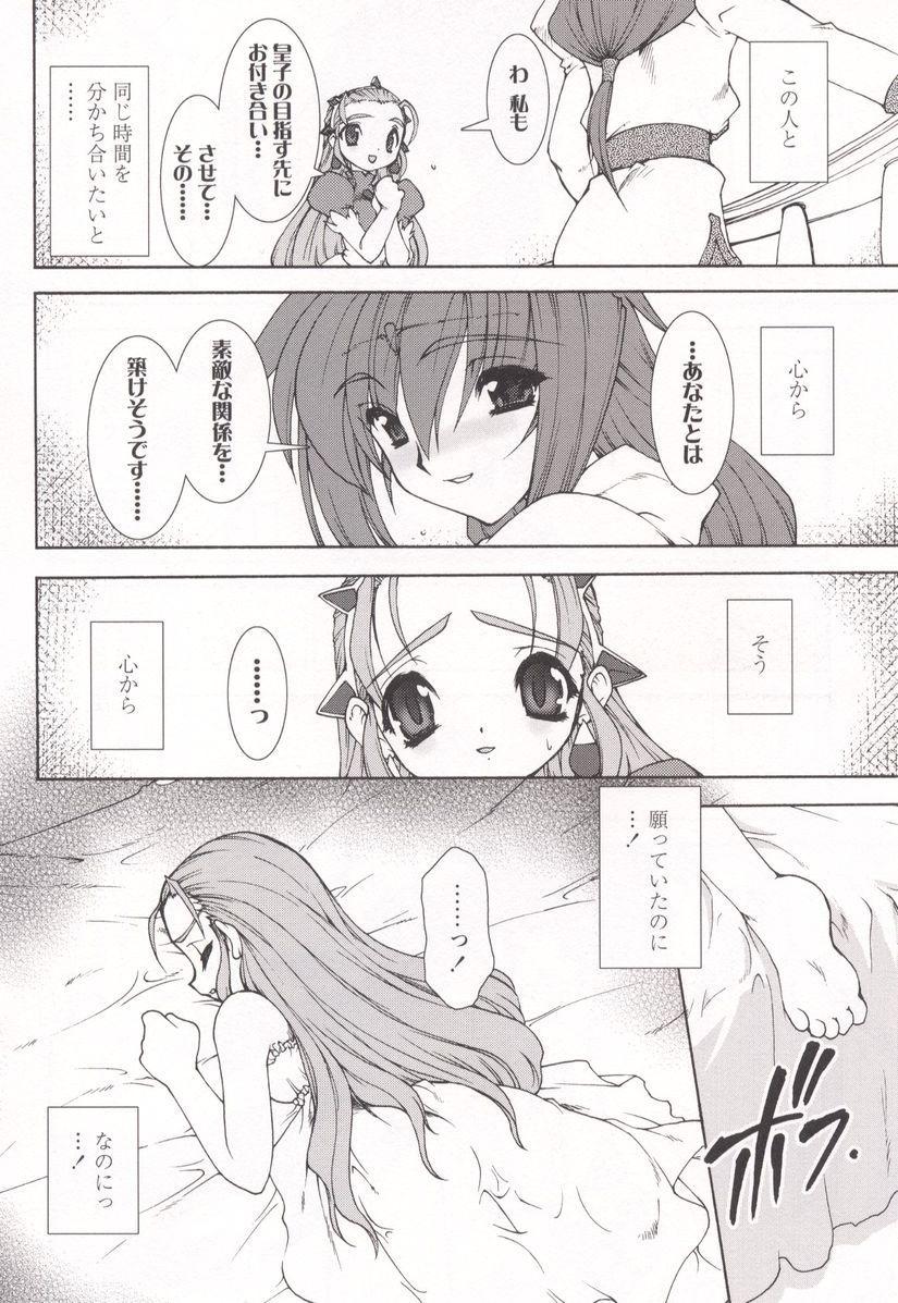 Tamashii no Kusari 69