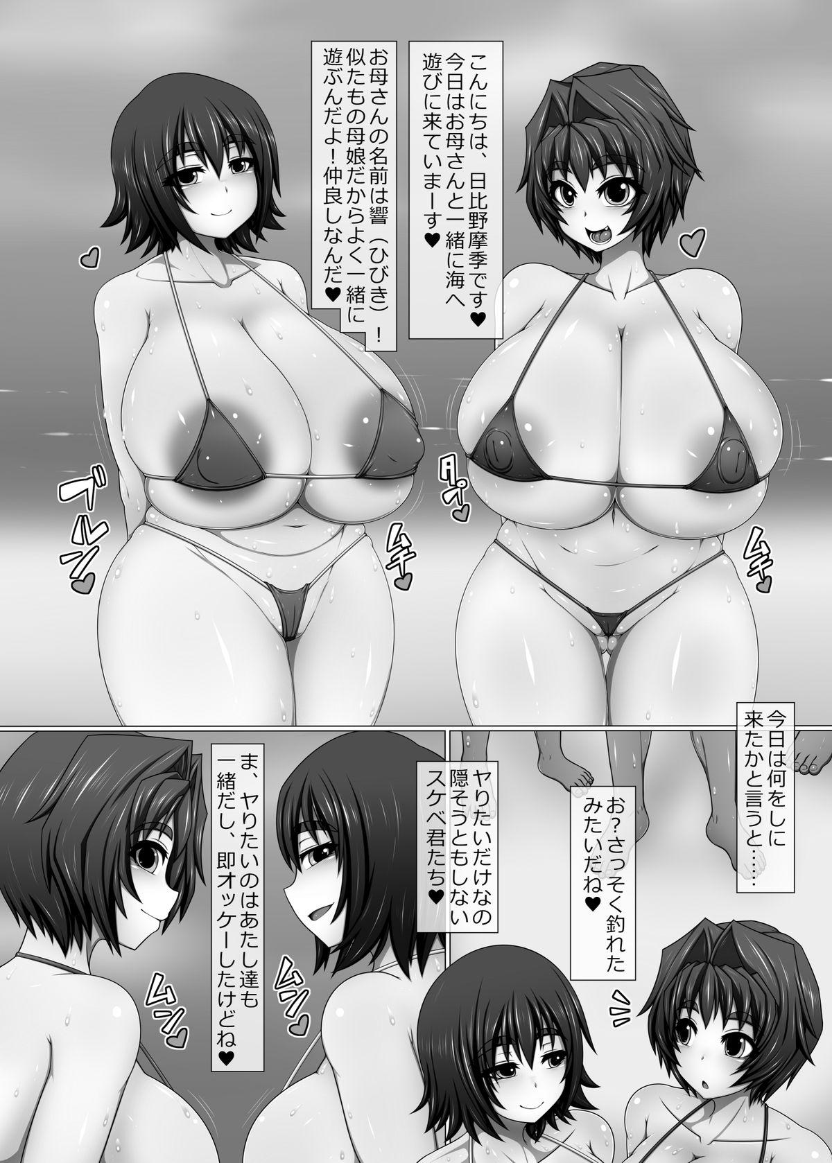 Uchi no Oyako. Summer! 1