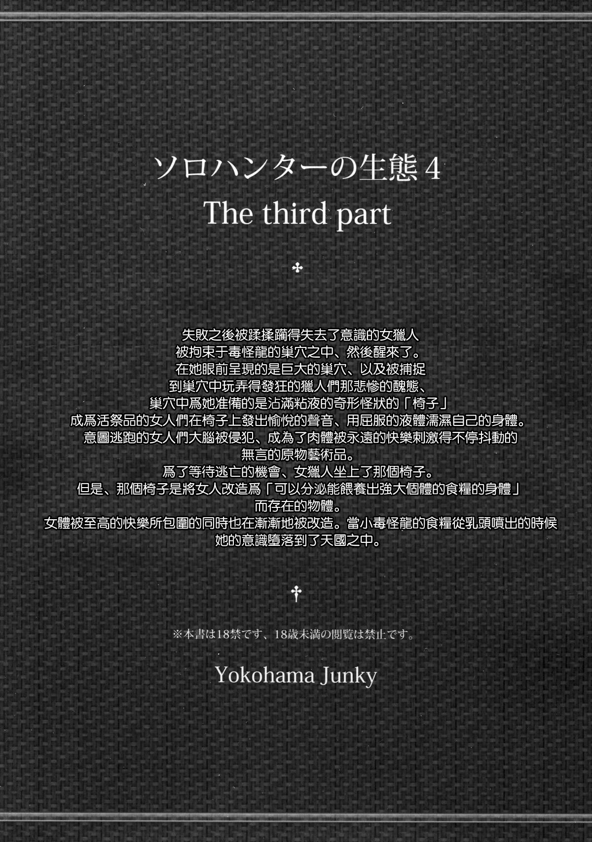 Solo Hunter no Seitai 4 The third part 1