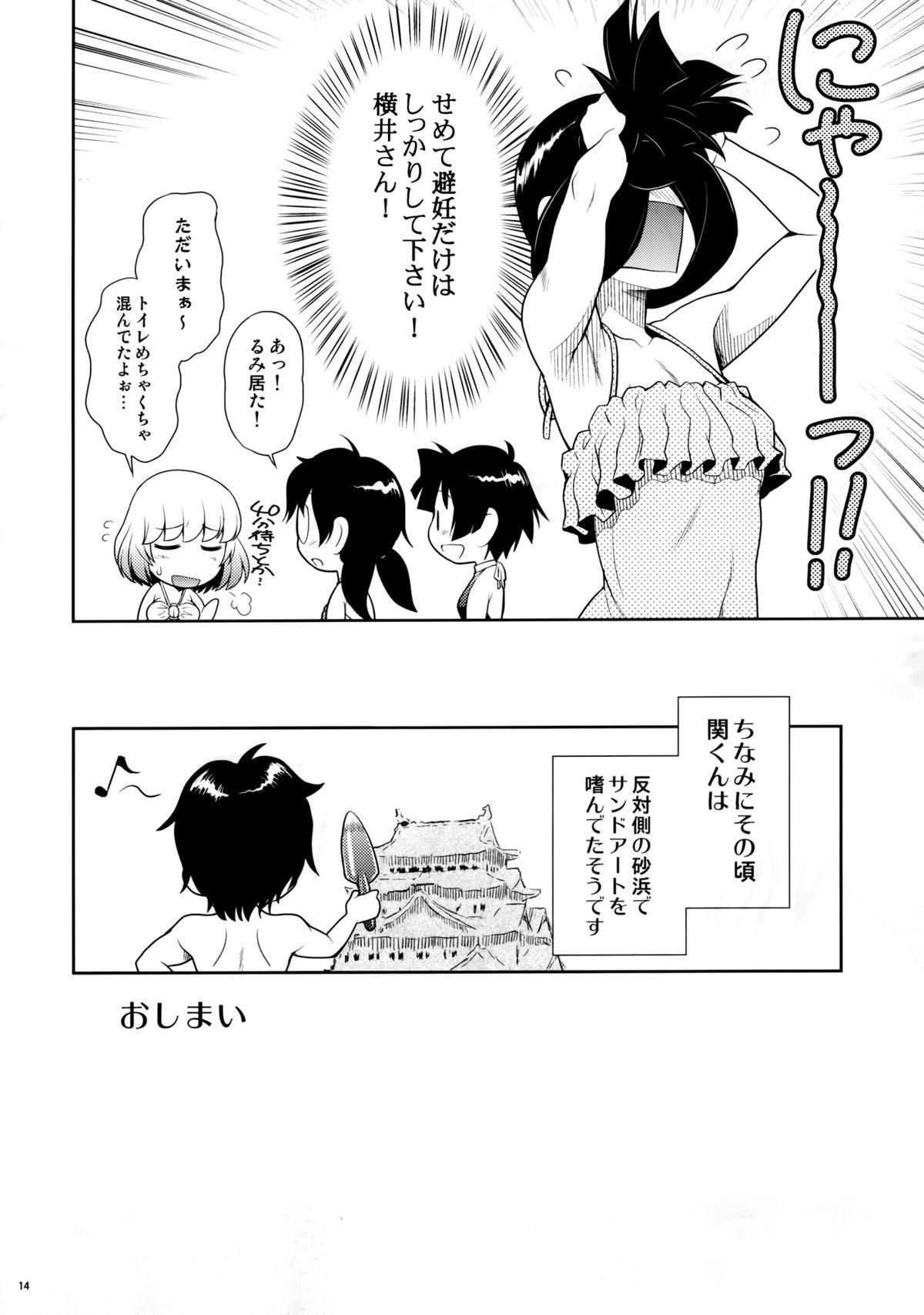 Tonari no Y-san 4jikanme 10