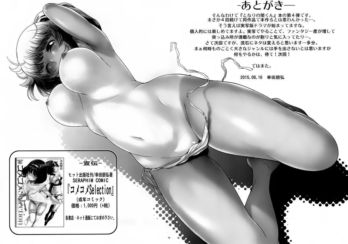Tonari no Y-san 4jikanme 14