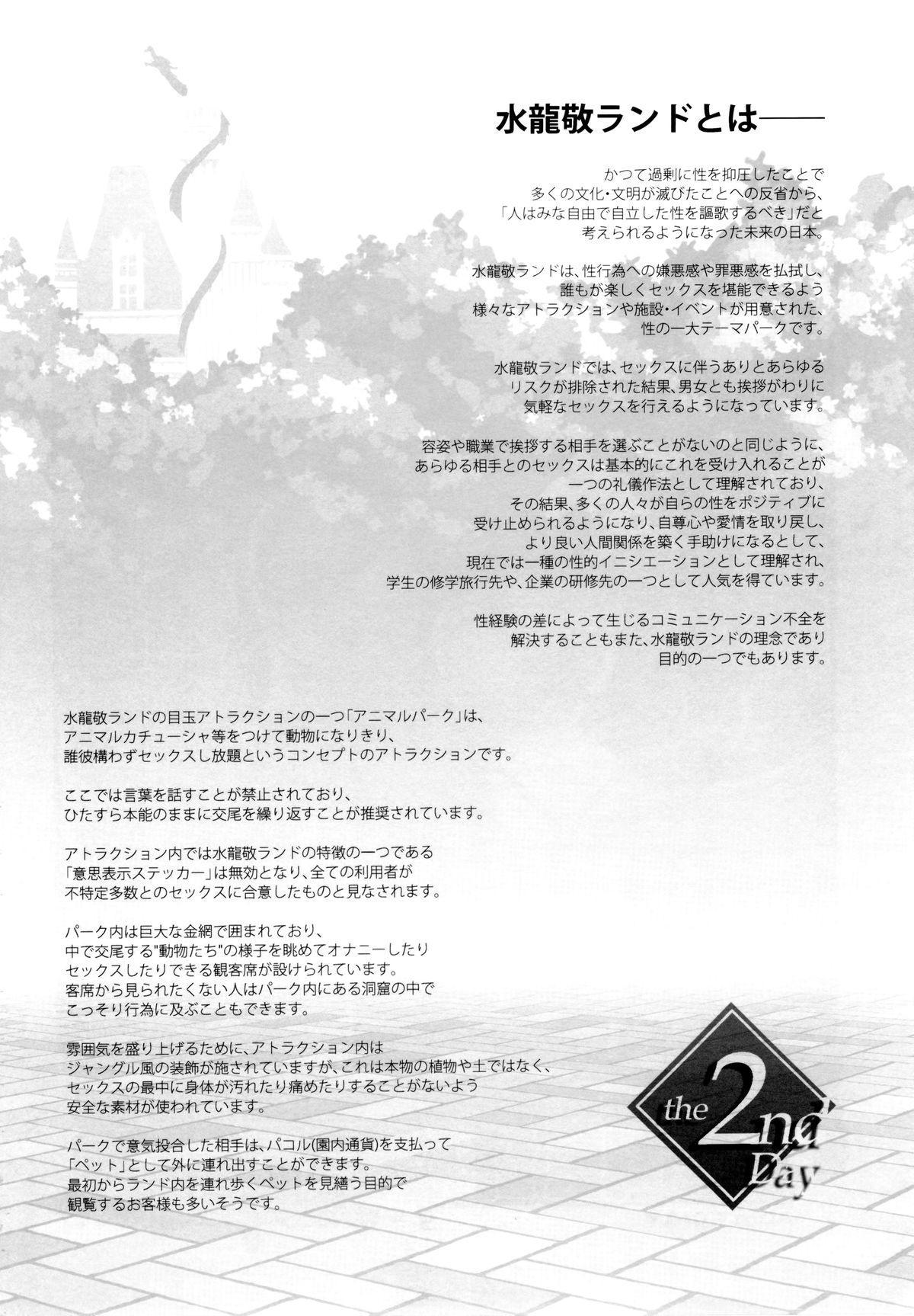 Oideyo! Mizuryu Kei Land the 2nd Day 3