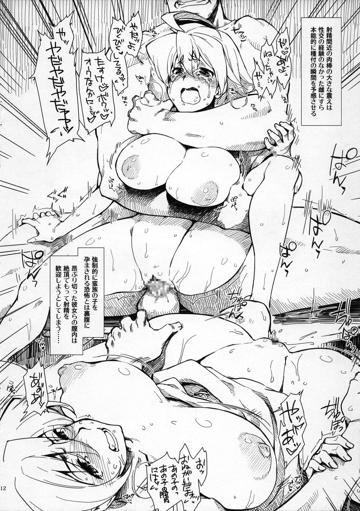 Banzoku Kyouraku 10