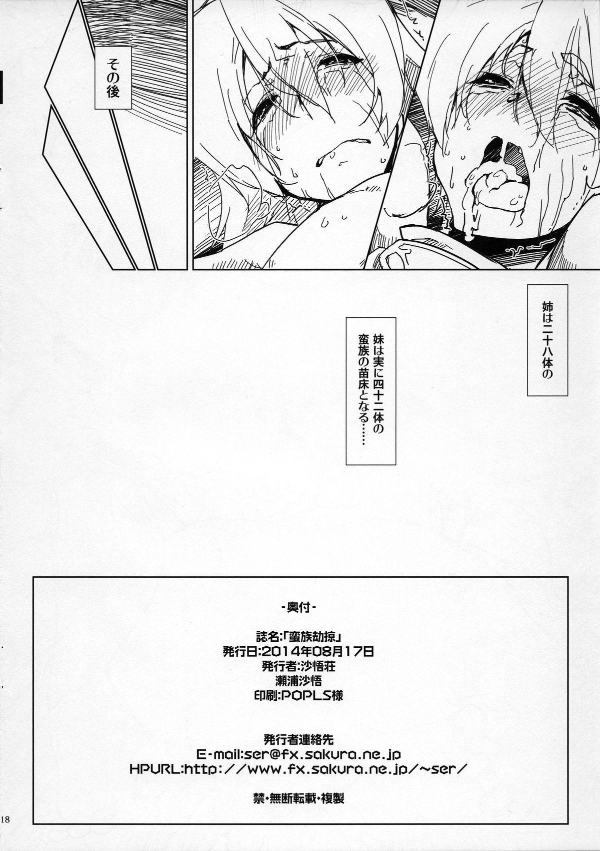 Banzoku Kyouraku 16