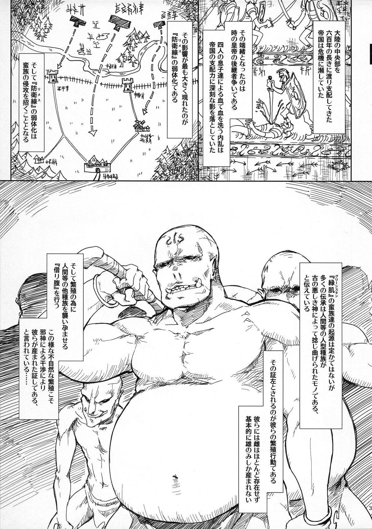 Banzoku Kyouraku 1