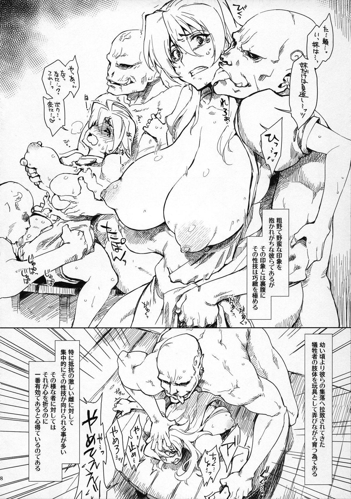 Banzoku Kyouraku 6