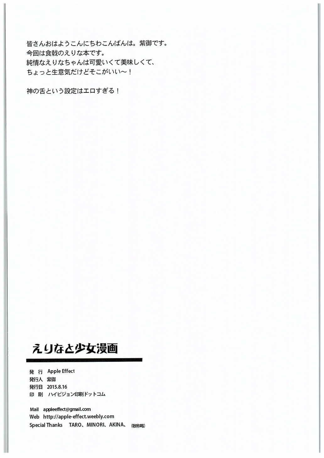 Erina to Shoujo Manga 20