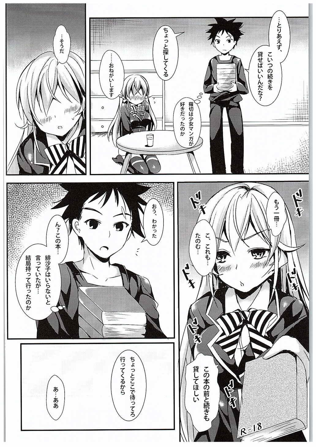 Erina to Shoujo Manga 2