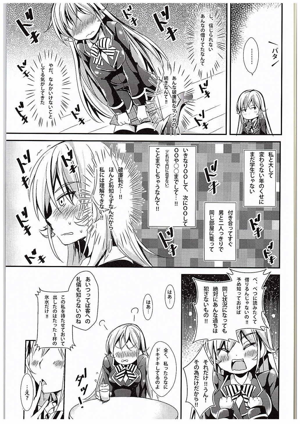 Erina to Shoujo Manga 3