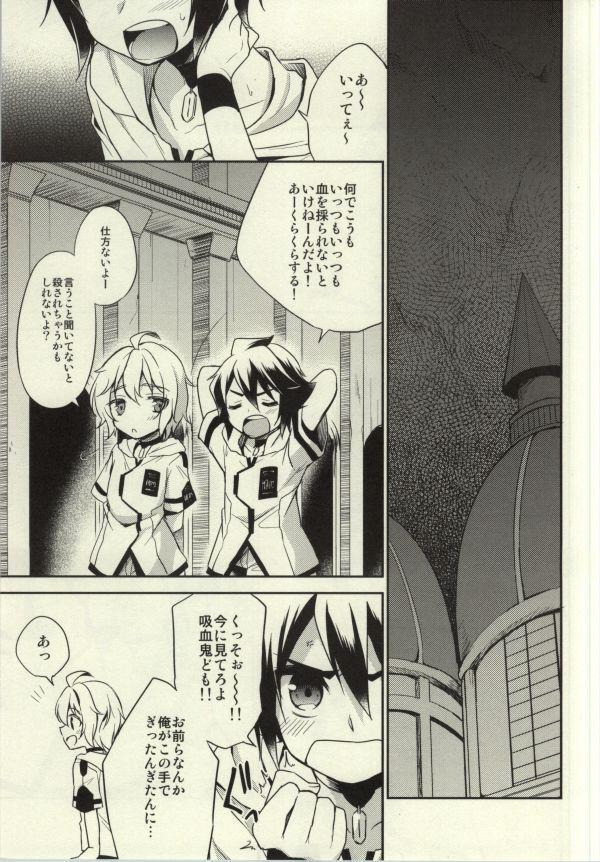 Kizoku-sama no Himeyaka na Asobi 1