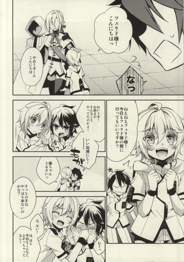 Kizoku-sama no Himeyaka na Asobi 2